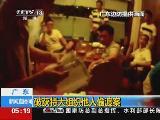 广东:破获特大组织他人偷渡案