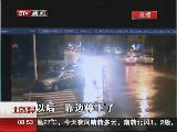 实拍长沙一醉汉马路上舞步拦车 遭三车碾轧身亡