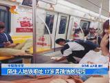 陌生人地铁呕吐 17岁男孩悄然拭污