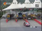 实拍货车撞毁高速收费亭 数吨货物散落一地