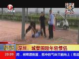 实拍深圳城管当街围殴年轻情侣