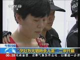"""黑龙江""""孕妇为夫猎艳杀人案""""二审开庭"""