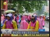 郑州多所小学怕意外禁止学生雨天打伞