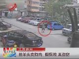 江苏徐州:团伙假装上门推销保险 实为入室盗窃